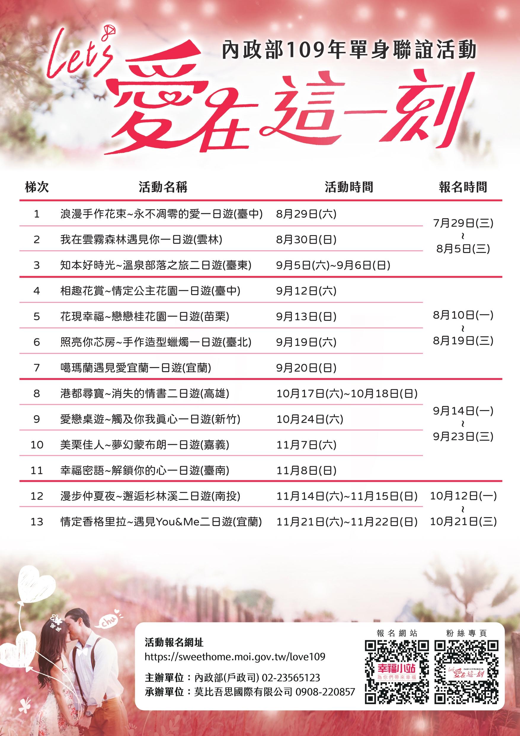 單身聯誼海報_page-0001.jpg
